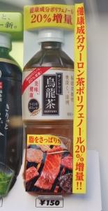 16 Fleischsaft-Drink