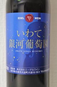Edelwein Iwate Merlot