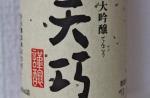 10 x Sake