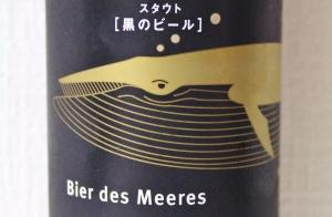 17 x Kinosaki Beer