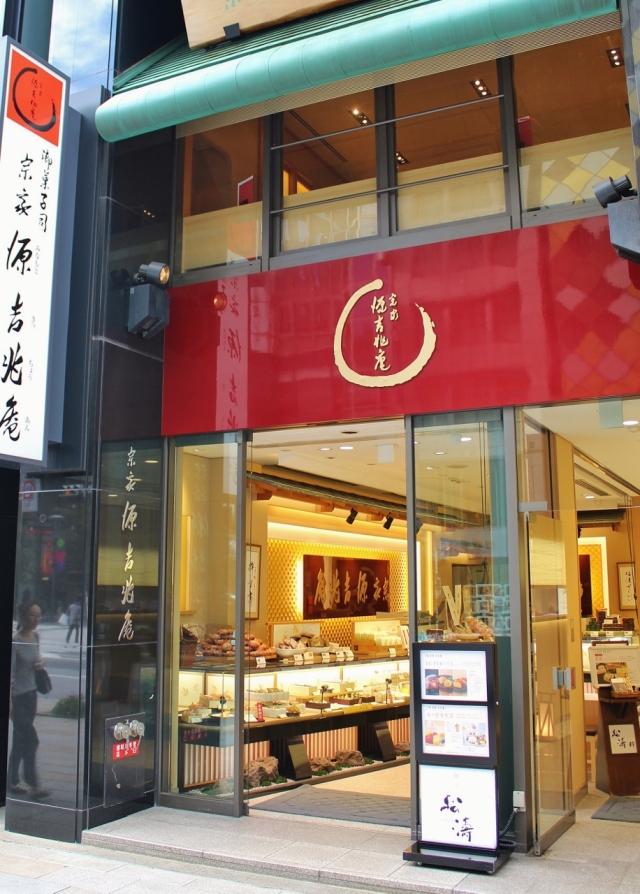 Minamoto Kitchoan 1 Shop Ginza