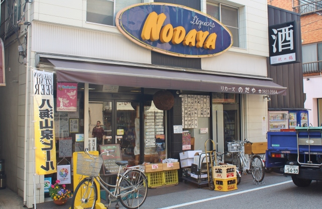 Nodaya