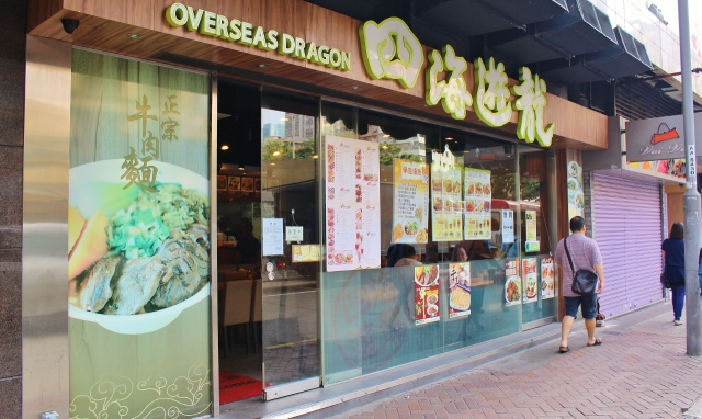 Restaurant Overseas Dragon