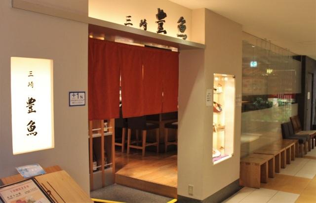 Restaurant - Sushi Hohgyo, Yokohama