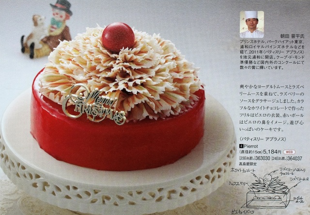 Aplanos Pâtisserie 'Pierrot', 5184 - Taka
