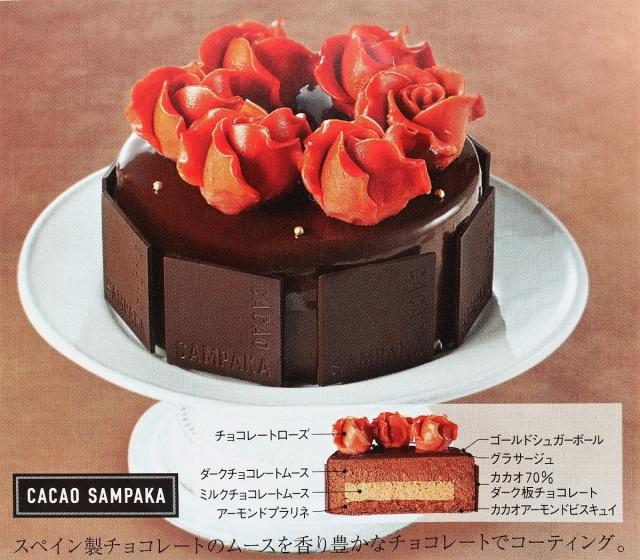 Cacao Sampaka, 7560 - Sogo